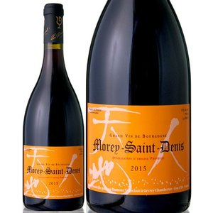 モレ・サン・ドニ[2015]ルー・デュモン(赤ワイン)|takamura