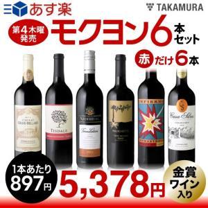 大陸横断ワイン紀行!世界6カ国より届いた個性豊かなワインを堪能♪金賞も入った!6本 赤ワインセット|takamura