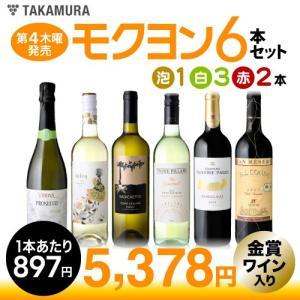 海外でも大人気な泡『プロセッコ』が登場!魚介にピッタリな白&金賞ワインも2本入り♪泡1白3赤2本 ワインセット|takamura