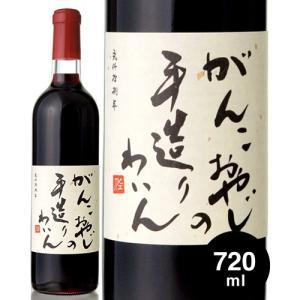 がんこおやじの手造りわいん[2017]720ml(赤ワイン)|takamura