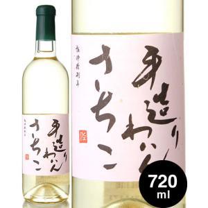手造りわいんさちこ[2017]中村ワイン工房720ml(白ワイン) takamura