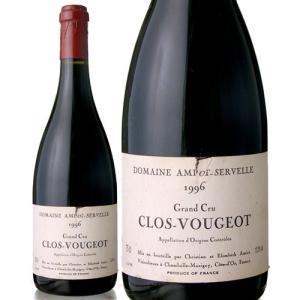 クロ・ド・ヴージョ・グラン・クリュ[1996]アミオ・セルヴェル(赤ワイン)|takamura