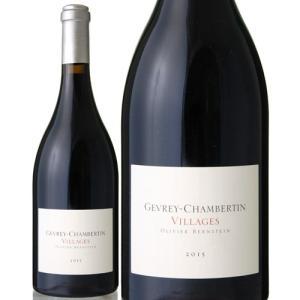 ジュヴレ・シャンベルタン・ヴィラージュ[2015]オリヴィエ・バーンスタイン(赤ワイン)|takamura