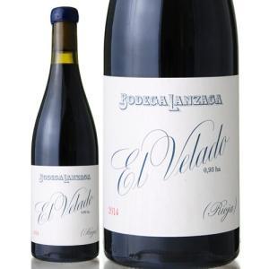 リオハ・エル・ヴェラード[2014]ボデガス・ランサガ(テルモ・ロドリゲス)(赤ワイン)|takamura