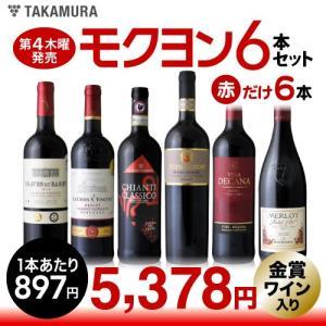 欧州伝統国を飲み比べ♪W金賞&金賞ボルドーも1本づつ入った!6本 赤ワインセット|takamura