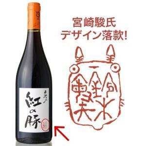【スタジオジブリ・コラボラベル】紅の豚[2016]ルー・デュモン(赤ワイン)|takamura