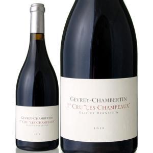 ジュヴレ・シャンベルタン・プルミエ・クリュ・レ・シャンポー[2012]オリヴィエ・バーンスタイン(赤ワイン)|takamura