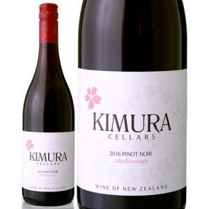 マールボロ・ピノ・ノワール[2016]キムラ・セラーズ(赤ワイン)|takamura