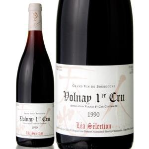 ヴォルネイ プルミエ クリュ[1990]ルー デュモン レア セレクション(赤ワイン)|takamura