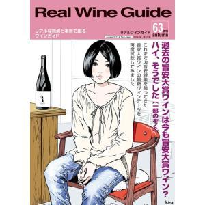リアルワインガイド第63号特集 過去の旨安大賞ワインは今も旨安大賞ワイン?ハイ、そうでした(一部のぞく)|takamura