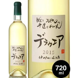 デラウェア[2015]仲村ワイン工房 720ml(白ワイン)|takamura