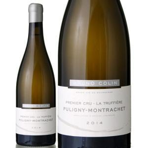 ピュリニー モンラッシェ プルミエ クリュ ラ トリュフィエール[2014]ブリュノ コラン(白ワイン)|takamura