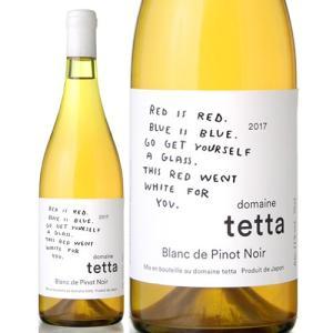 ブラン ド ピノ ノワール[2017]ドメーヌ テッタ(白ワイン)|takamura