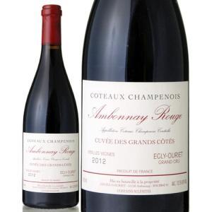 正規 コトーシャンプノワ アンボネイ ルージュ キュヴェ デ グラン コート[2012]エグリ ウーリエ (赤ワイン)|takamura