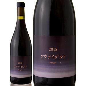 ツヴァイゲルト[2016]ココ ファーム ワイナリー(こことあるシリーズ)(赤ワイン)|takamura