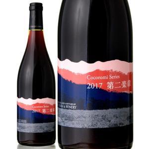 第二楽章[2017]ココ ファーム ワイナリー(赤ワイン)|takamura