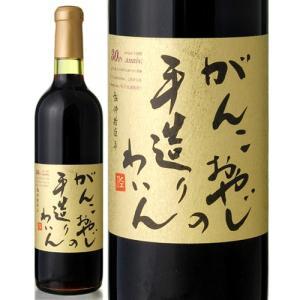 ゴールドがんこNV仲村わいん工房(赤ワイン)|takamura
