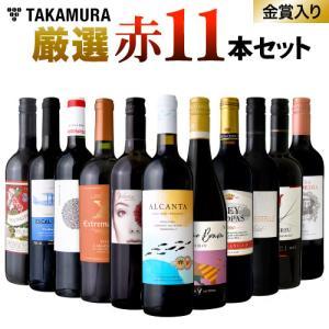 送料無料 第2弾 世界6カ国の選りすぐり赤ワイン大集合! 1本あたりたったの598円(税別)!厳選赤ワイン10本セット|takamura