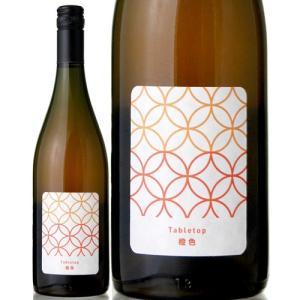 Tabletop 橙色[2018]清澄白河フジマル醸造所(白ワイン)|takamura