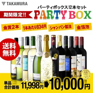 PARTYBOX12本セット