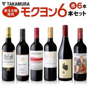 トリプル金賞ボルドー入り! 《ベスト・オーガニック・プロデューサー賞》獲得の実力派スペインも入った♪ 6本 赤ワインセット|takamura