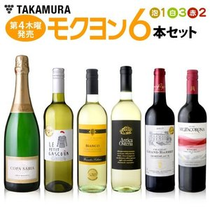 南イタリアの爽快白が2本&シャンパン製法カヴァ! 金賞ワインも3本入り♪ 泡1白3赤2本 ワインセット|takamura