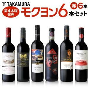 イタリアの銘酒キャンティ・クラッシコが登場! 金賞フランス赤も2本入り♪ 6本 赤ワインセット|takamura