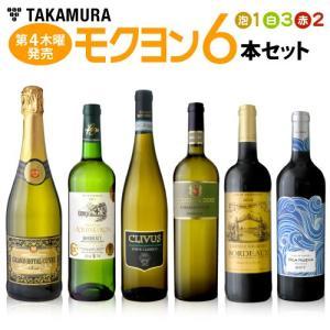 トリプル金賞白&金賞赤ボルドーが1本づつ! イタリアを代表する白ソアーヴェ・クラッシコも入った! 泡1白3赤2本 ワインセット|takamura