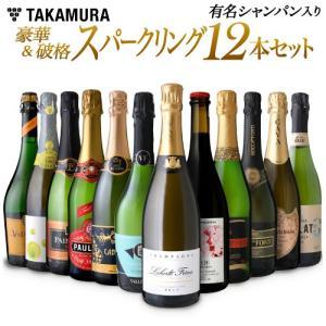 送料無料  第3弾 有名シャンパンも入って驚きの1本あたり917円(税別)!スーパー豪華&破格スパークリングワイン 12本セット!!|takamura