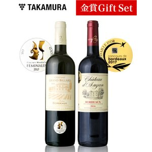送料無料 品質はお墨付き♪金賞受賞のボルドーが2本!赤ワイン2本セット (追加10本同梱可)(代引き クール便別途)|takamura