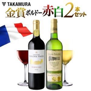 送料無料 金賞受賞の紅白ボルドーワイン!赤白ワイン2本セット (追加10本同梱可)(代引き クール便別途)|takamura