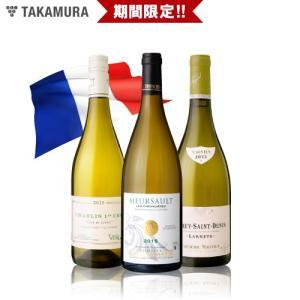福袋 ワインセット 送料無料 期間限定 !! ブルゴーニュ白3本1万円(税別)セット|takamura