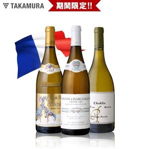 福袋 ワインセット 送料無料 期間限定 !! フランス極上白3本3万円(税別)セット|takamura