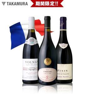 福袋 ワインセット 送料無料 期間限定 !! ブルゴーニュ赤3本1万円(税別)セット|takamura