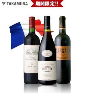 福袋 ワインセット 送料無料 期間限定 !! フランス赤3本1万円(税別)セット|takamura