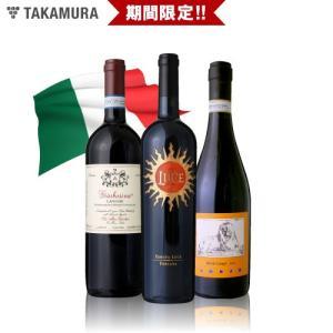 福袋 ワインセット 送料無料 期間限定 !! イタリア赤3本3万円(税別)セット|takamura