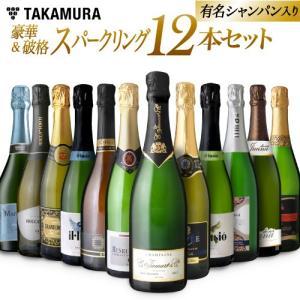 送料無料 シャンパンも入って驚きの1本あたり1000円(税別)!スーパー豪華&破格スパークリングワイン 12本セット!!|takamura