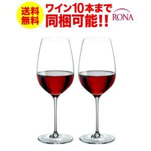 送料無料 ペア セット ロナ RONA クラシック ボルドー  450ml × 2脚セット ワイングラス プレステージ prestige(ワイン(=750ml)10本と同梱可)|takamura