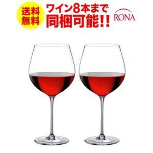 送料無料 ペア セット ロナ RONA クラシック ブルゴーニュ 610ml × 2脚セット ワイングラス プレステージ prestige(ワイン(=750ml)8本と同梱可)|takamura