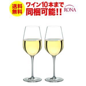 送料無料 ペアセット ロナ RONA クラシック 白ワイン 340ml × 2脚セット (ワイン(=750ml)10本と同梱可)|takamura