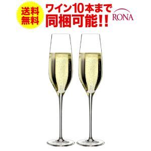 送料無料 ペア セット ロナ RONA クラシック シャンパーニュ 210ml × 2脚セット (ワイン(=750ml)10本と同梱可)|takamura