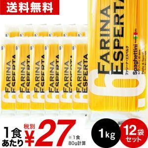 パスタ 12袋セット ファリーナ エスペルタ スパゲッティーニ 1kg 1.6mm 【賞味期限:2021年12月15日】(ワイン(=750ml)6本と同梱可)|takamura