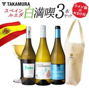 スペイン ルエダ白ワイン満喫 3本セット