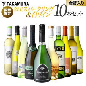辛口スパークリング&白ワイン10本セット