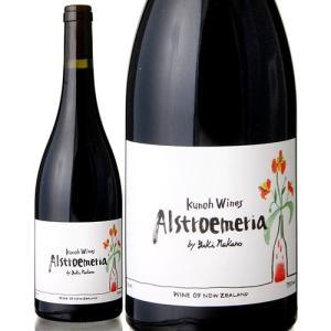 アリストロメリア [ 2019 ]九能ワインズ ( 赤ワイン ) takamura
