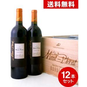 送料無料 木箱入り シャトー モンペラ ルージュ[2015]12本セット※同梱不可(赤ワイン)|takamura