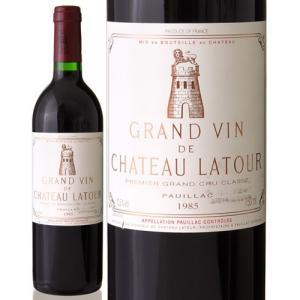 シャトー・ラトゥール[1985](赤ワイン)※ラベル瓶&キャップに汚れ・破れ・傷有り※|takamura