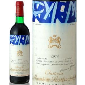 シャトー ムートン ロートシルト[1976](赤ワイン)※ラベル瓶&キャップに汚れ・破れ・傷有り※|takamura