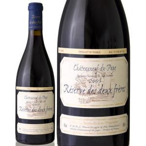 シャトーヌフ・デュ・パプ・レゼルヴ・デ・ドゥー・フレール [2003]ピエール・ユッセリオ(赤ワイン)|takamura