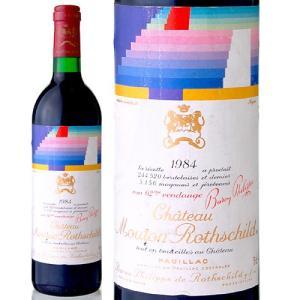 シャトー ムートン ロートシルト[1984](赤ワイン)※ラベル瓶&キャップに汚れ・破れ・傷有り※|takamura